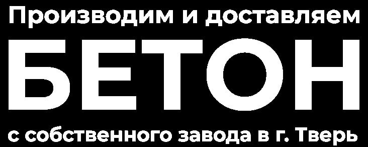 Бетон завод тверь фибробетон 7721852318